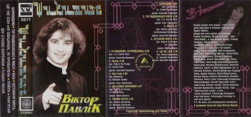 Павлік Віктор - Шикидим (1997)