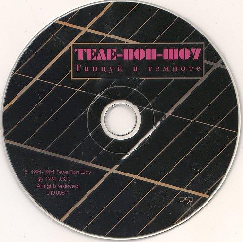 ТЕЛЕ-ПОП-ШОУ - Танцуй в темноте (1994)