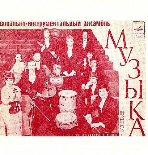 Музыка, ВИА - 1. Пеппи (1974) [Flexi Г62-04189-90]