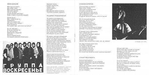 СВ - Радуюсь (1994)
