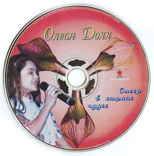 Долл Олеся - Олеся в стране чудес (1996)
