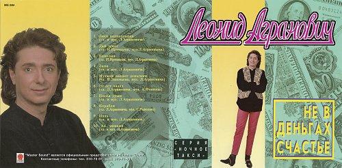 Агранович Леонид - Не в деньгах счастье (1996)