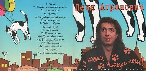 Агранович Леонид - А у кошки четыре ноги (1996)