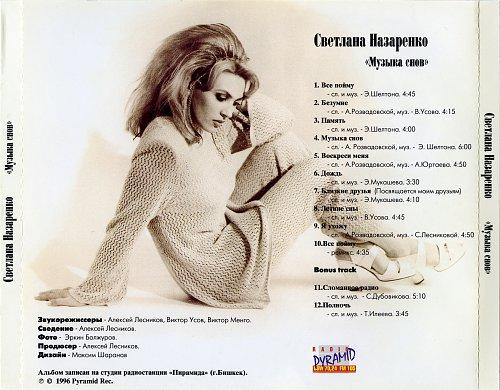 Назаренко Светлана - Музыка снов (1996)