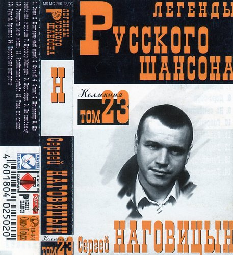 Наговицын Сергей - 2001