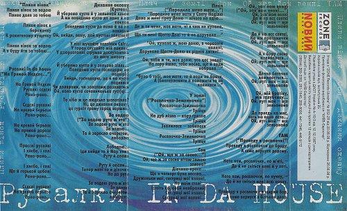 Катя Chilly - Русалки IN DA HOUSE (1998)