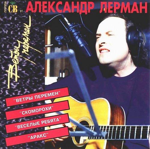 СВ и Александр Лерман - Ветры перемен (1995)