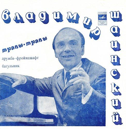 Шаинский Владимир, песни - 1. Травы, травы (1975) [Flexi Г62-04489-90]