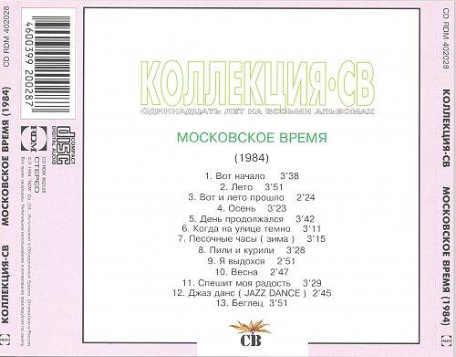 СВ - Московское время (1994)