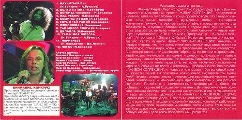 СВ - Живая коллекция (1998)