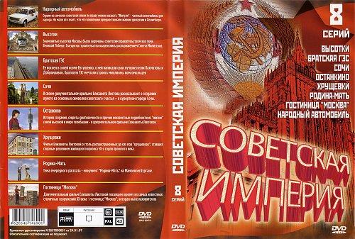 Советская империя (2003 - 2009)