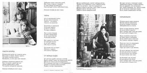 СВ - Москва и москвичи - 1994