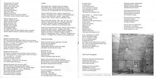 СВ - Возвращение (1994)
