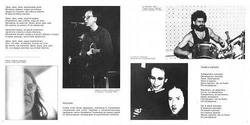 СВ - Я знаю (1994)
