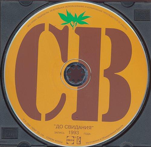 СВ - До свидания (1994)