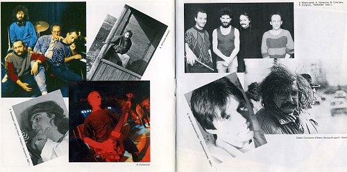 СВ - Школа (1994)