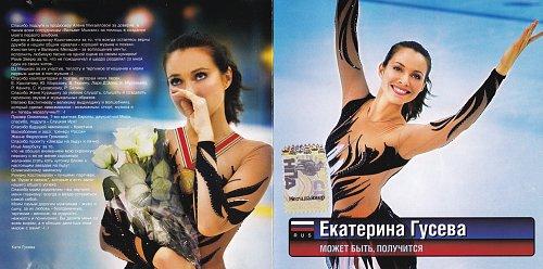 Гусева Екатерина - Может быть, получится (2006)
