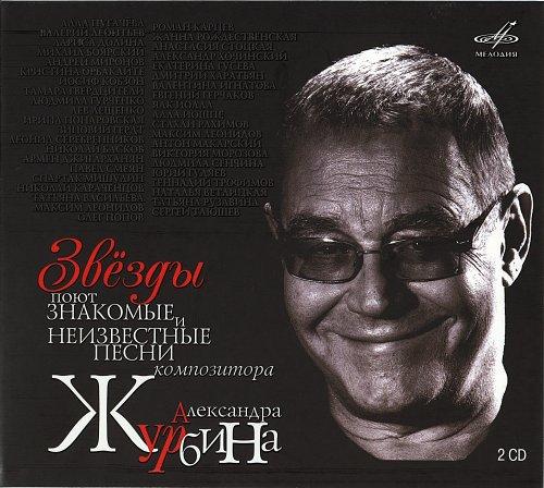 Журбин Александр - Звёзды поют знакомые и неизвестные песни композитора Александра Журбина (2010)