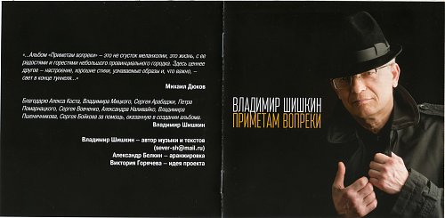 Шишкин Владимир - Приметам вопреки (2013)