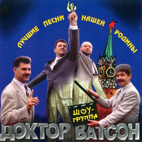 Доктор Ватсон - Лучшие песни нашей родины 1995