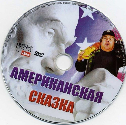 Американская сказка / An American Carol (2008)