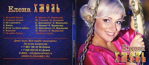 Хмель Елена - На моём берегу (2012)