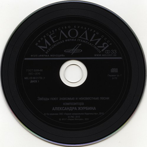 Журбин Александр - Звёзды поют знакомые и неизвестные песни композитора Александра Журбина -