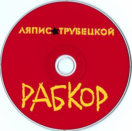 Ляпис Трубецкой - Рабкор (2012)