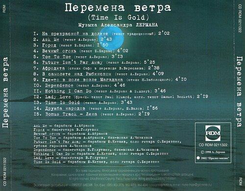 СВ и Лерман Александр - Перемена ветра - 1998