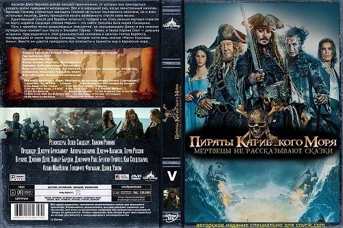 Пираты Карибского Моря I-V