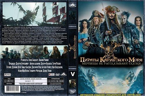 Пираты Карибского Моря I-V. Вариант 2. Издание без OST.