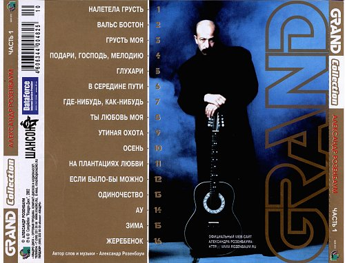 Розенбаум Александр - Grand Collection. Часть 1 (2002)
