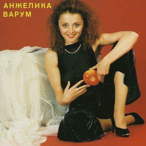 Варум Анжелика - Анжелика Варум (1991)
