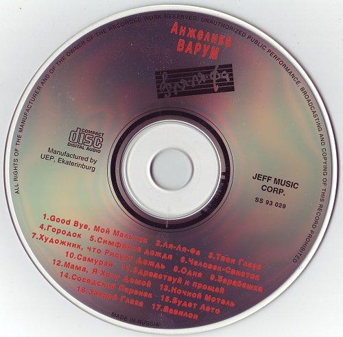 Варум Анжелика - Ля-ля-фа (1993)