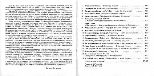 Колмановский Эдуард - Женщине, которую люблю. Лучшие песни (2001)