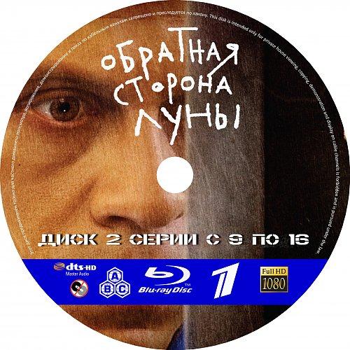 Обратная сторона луны (2012)