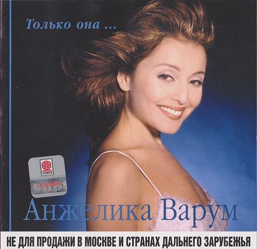 Варум Анжелика - Только она (1999)
