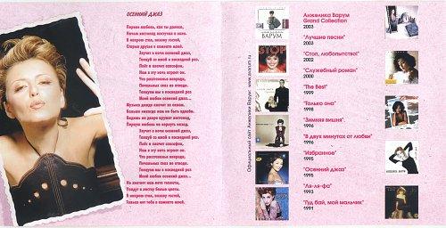 Варум Анжелика - Любовное настроение (2003)