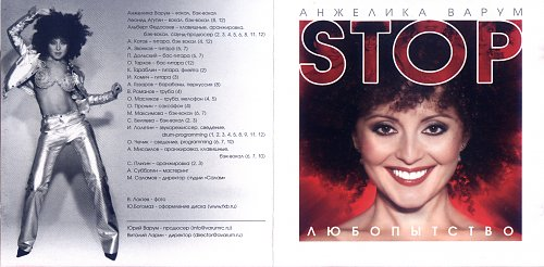 Варум Анжелика - Stop любопытство (2002)