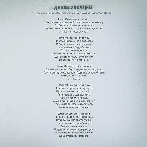 Варум Анжелика - Если он уйдет (2009)