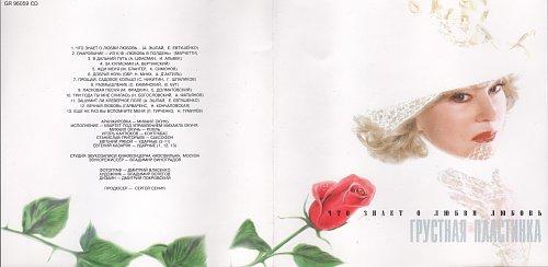 Гурченко Людмила - Что знает о любви любовь (1996)