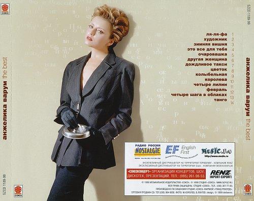 Варум Анжелика - The Best (1999)