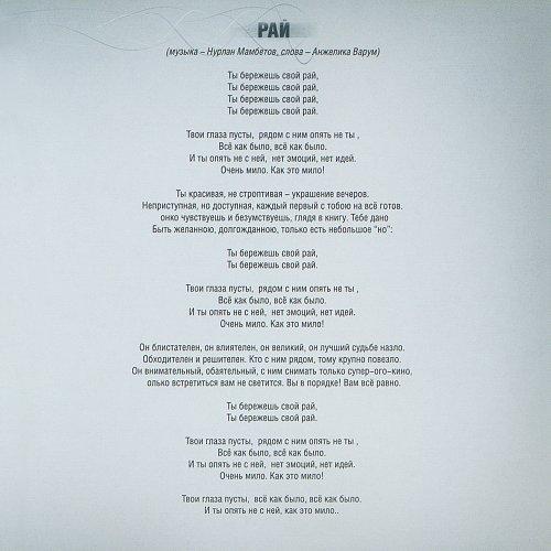 Варум Анжелика - Если он уйдет (2009).