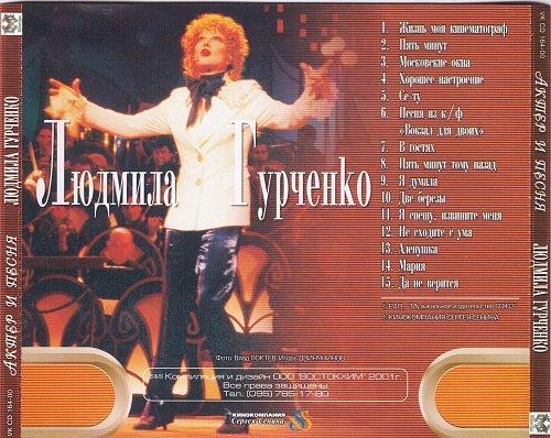 Гурченко Людмила - Актёр и песня (2001)