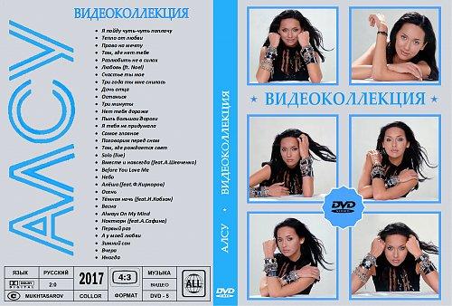 Алсу - Видеоколлекция (2017)