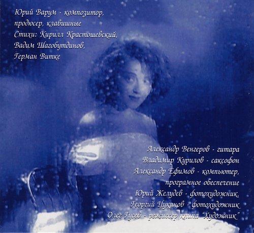 Варум Анжелика - Избранные ... (1994)