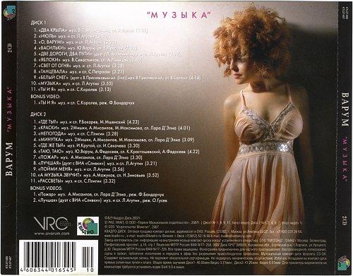 Варум Анжелика - Музыка (2007)