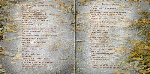 Варум Анжелика - Женщина шла (2016)