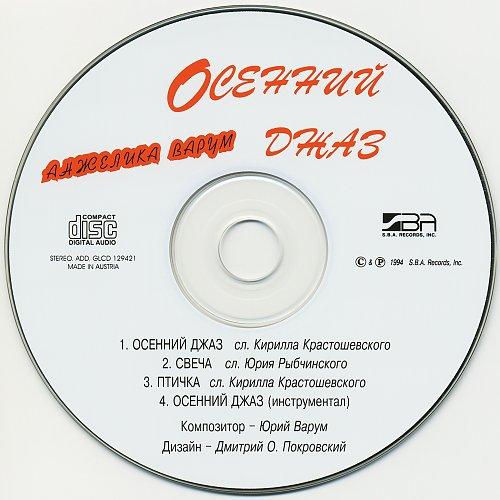 Варум Анжелика - Осенний джаз (сингл) (1994)