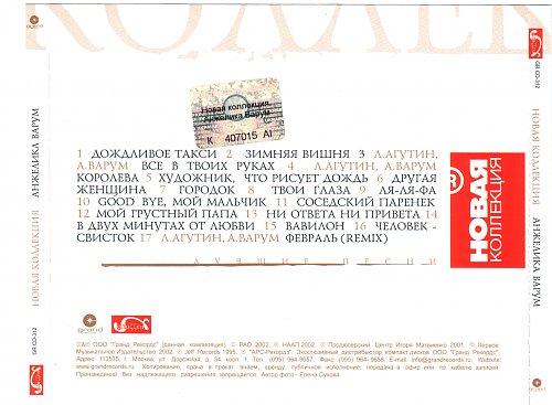 Варум Анжелика - Новая коллекция (2002)